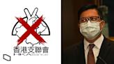 倡剔除支聯會公司註冊 鄧炳強:建議交特首、行會考慮   立場報道   立場新聞