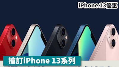 iPhone 13優惠|搶訂iPhone 13系列 淨機最多減$500 呢間上台減最多!