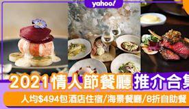 【情人節餐廳2021】情人節餐廳推介合集 $988包酒店住宿/海...
