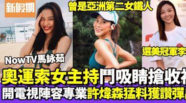 東京奧運|電視台女主持鬥搶眼 開電視許煒森夠猛料 「三鐵公主」吸睛又專業 | 影視娛樂 | 新假期