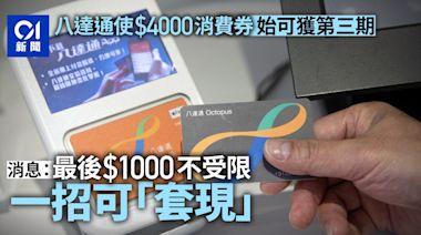 消費券.最新|八達通登記最高賞118元 AlipayHK推10億元優惠