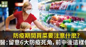 防疫期間買菜要注意什麼?醫:留意6大防疫死角,前中後這樣做!