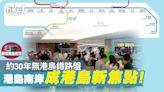 【新盤拆局】港島南岸2021年焦點 港島鐵路盤相隔30年全新供應 - 香港經濟日報 - 地產站 - 地產新聞 - 其他地產新聞
