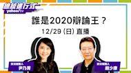 誰是2020辯論王? 趙少康、尹乃菁重磅評論【總統進行式】