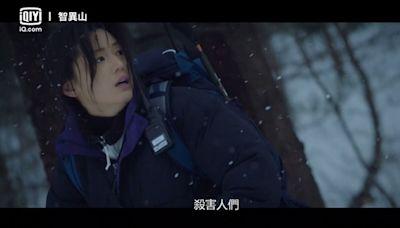 影/雪地遭血染紅...全智賢、朱智勛狂奔查真相:有人在山上殺人!