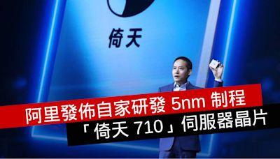 阿里推出自家研發 5nm 制程「倚天 710」伺服器晶片 - 流動日報