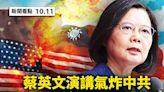 【新聞看點】台灣成核心焦點 美中緊張升級?