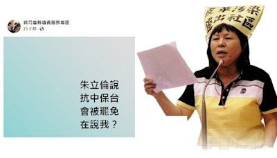 蔣月惠:朱立倫說抗中保台會被罷免,在說我? | 蘋果新聞網 | 蘋果日報