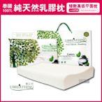 泰國進口UBREATHING優必思100%純天然乳膠枕頭-矮款高低平面枕UZ18款(原廠授權官方正品
