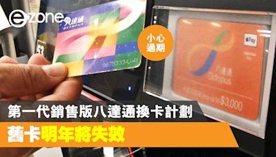 【小心過期】舊卡明年將失效 第一代銷售版八達通換卡計劃展開 - ezone.hk - 科技焦點 - 科技汽車