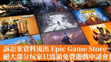 訴訟案資料流出 Epic Game Store 絕大部分玩家只為領免費遊戲申請會員 - 香港手機遊戲網 GameApps.hk