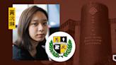 賢學思政黃沅琳被國安處拘捕 理大:此前已退學   立場報道   立場新聞