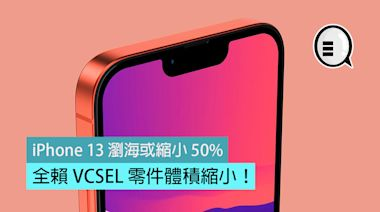 iPhone 13 瀏海區域或縮小 50%,全賴 VCSEL 零件體積縮小!