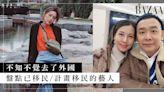 蔣雅文紮根台灣、雷頌德移居英國!盤點圈中已移民、計畫移民的香港藝人 | HARPER'S BAZAAR HK