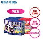 QRIOUS奇瑞斯紫錐菊萃飲5盒/紫錐菊/熱熱喝/益生菌/維他命C/兒童保健/無添加