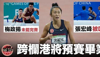 【全運直擊】呂麗瑤第9名與決賽擦肩 張宏峰梅政揚未能完賽
