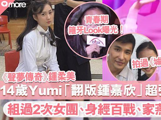 《聲夢傳奇》14歲鍾柔美Yumi「翻版鍾嘉欣」背景強:組過2次女團、參加逾100場比賽、拍過《城寨英雄》! SundayMore