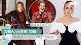 33歲英國天后Adele靠Sirtfood Diet減肥法激減100磅 推出新歌《Easy On Me》告別離婚陰霾   Cosmopolitan HK