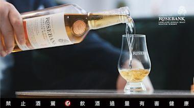 蘇格蘭低地之王ROSEBANK玫瑰河畔回歸 30 year old 1st global release全球限量威士忌,收藏傳奇的最佳機會|商周