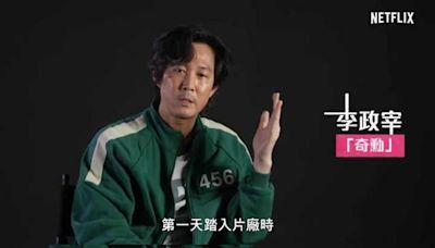 問號:韓劇《魷魚遊戲》爆火,反映了哪些韓國現實?