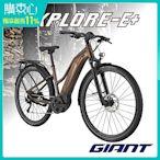 GIANT EXPLORE E+ 全地型運動電動輔助自行車 電動腳踏車
