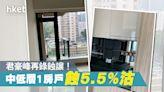 【直擊單位】君豪峰再錄蝕讓!中低層1房戶蝕38萬沽 蝕幅約5.5% - 香港經濟日報 - 地產站 - 二手住宅 - 私樓成交
