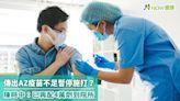 多醫院暫停或取消施打AZ疫苗 陳時中:已再配送4萬劑