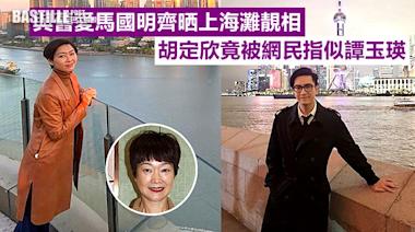 胡定欣晒上海灘靚相 網友錯重點:撞樣譚玉瑛 | HotTV