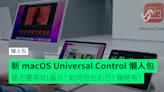 macOS Monterey Universal Control 懶人包 是否要用M1晶片? 如何分左右芒? 幾時有得用? - 香港 unwire.hk