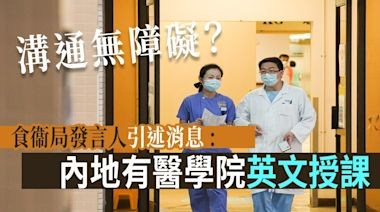 引入海外港人醫生 未為人數設限 食衞局發言人料不排除考慮內地醫學院 | 蘋果日報
