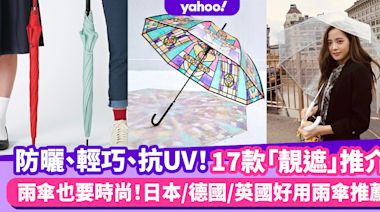 雨傘推薦 日本/德國/英國雨傘推薦17款!防曬、輕巧、抗UV靚遮
