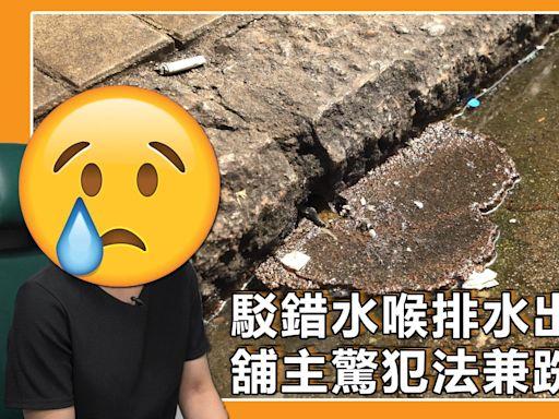 裝修陷阱 駁錯水喉排水出街 舖主驚犯法兼跣死人   蘋果日報