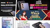 5G三星Galaxy S21登場 台灣之星拚低資費