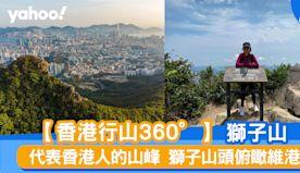 【行山路線】360度睇獅子山:代表香港人的山峰 獅子山頭俯瞰維港...