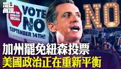 【有冇搞錯】罷免紐森投票 美國政治正重新平衡