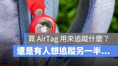 超過 60% 的蘋果使用者會買 AirTag!大家都想把 AirTag 用在什麼地方? - 蘋果仁 - iPhone/iOS/好物推薦科技媒體