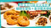 【名廚出馬】在家煮米芝蓮星級賀年菜!意頭十足蠔豉膶腸生菜包+金沙藍天使蝦 | Foodie What's On