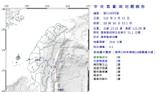 18:50台東縣規模4.5地震 最大震度3級
