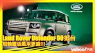 【發表直擊】2022 Land Rover Defender 90抵達!短軸靈活風采更盛!