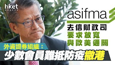 【香港通關】外資證券組織ASIFMA去信財政司要求放寬防疫 少數會員撤港 - 香港經濟日報 - 即時新聞頻道 - 即市財經 - 股市