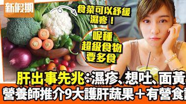 紓緩濕疹、氣管敏感!營養師9大護肝蔬果推薦 夏天必飲牛油果香蕉奶昔