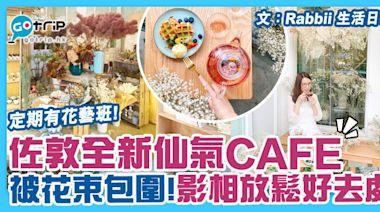 佐敦cafe|新開乾花主題Cafe被滿滿花束包圍!文青打卡一流