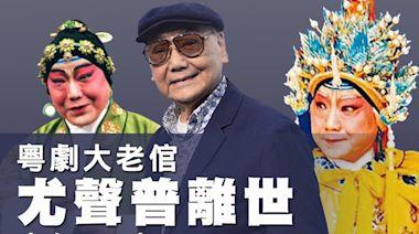 資深粵劇大老倌尤聲普辭世 享年89歲