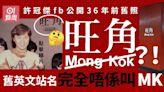 許冠傑曬1984年《最佳拍檔》舊相 揭旺角站舊英文名竟非Mong Kok