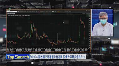 【財經TOP SEARCH】黑石收購SOHO中國又撻Q?