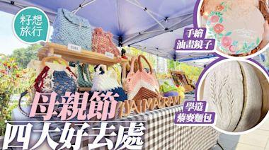 周末好去處 母親節四大好去處 市集買手工製品 繪油畫鏡送禮 親子學造藜麥麵包   蘋果日報