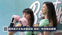 【每日新聞】台電女籃雙姝郭佳紋、劉昕妤 力邀女孩們起身動一動