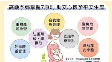 高齡孕婦掌握7原則 助安心懷孕平安生產