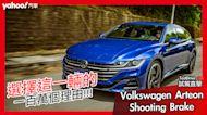 【試駕直擊】2021 Volkswagen Arteon Shooting Brake 380 TSI R-Line Performance草山試駕!選擇這輛的一百萬個理由是?