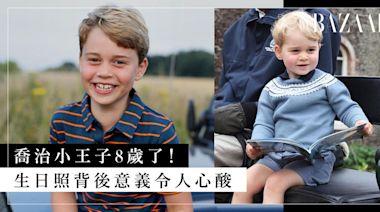 喬治小王子 8 歲了!皇室發放生日慶祝照片,但照片背後的意義卻令人鼻酸 | HARPER'S BAZAAR HK